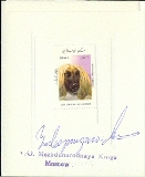 AFGHANISTAN 1986 Big dog long hair Signatured Proof crd