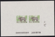 Korea DPR (North) 1962 Brownbear 10w. Proof [Print:30]