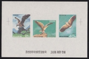 Korea DPR (North) 1967 Eagles 3x10w. Proof [Print:30]