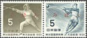 JAPAN 1959. Fencing trowing a big. Se-tenant pair 5/5Y. Ovpt.Specimen in japanese