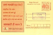 INDIA 1950. Health 25np SPECIMEN. Postal Stationary