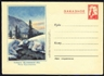 RUSSIA 1955. Mountains River 1R. REG.Stationary